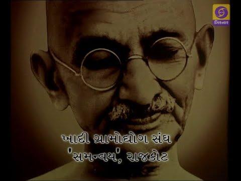 """GANDHI VICHARDHARA - KHADI GRAM UDHYOG SANGH """"SAMANVAY"""" RAJKOT"""