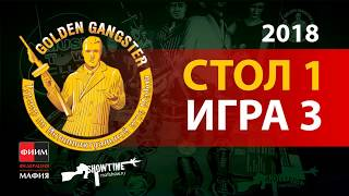 Golden Gangster 2018. Стол 1. Игра 3.