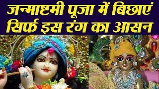 Krishna Janmashtami: जन्माष्टमी पूजा में बिछाएं सिर्फ इस रंग का आसन | Boldsky