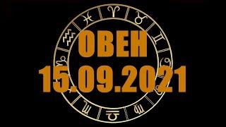 Гороскоп на 15.09.2021 ОВЕН