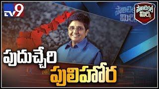 Political Mirchi : Kiran Bedi to be new Governor of Andhra Pradesh? - TV9