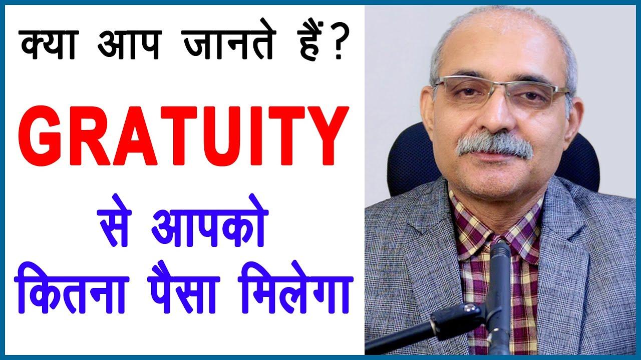 What is Gratuity   Death cum Retirement Gratuity