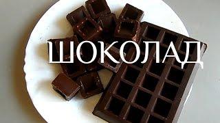 Настоящий Шоколад из 3 продуктов!Дома/Легко!