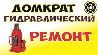 Домкрат гидравлический - РЕМОНТ.  *Avtoservis Nikitin*