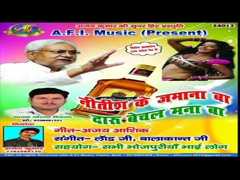 दारू बेचाइल माना बा नीतीश के जमाना बा ༺❤༻ Bhojpuri Hot Songs 2016 New ༺❤༻ Nawsad Deewana [MP3]