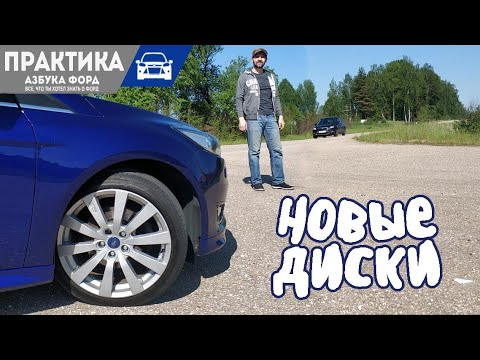 Новые диски Форд Фокус. ПРОСТО ОГОНЬ!