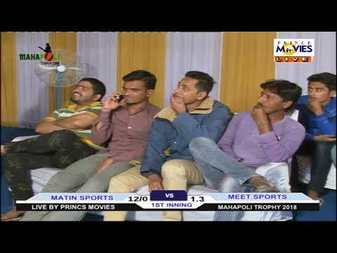 MATIN XI B  V/S  MEET SPORTS. II MAHAPOLI TROPHY 2018 || PRINCE MOVIES || DAY 11