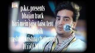 Hari mein jaiso taiso tero super hit bhajan by prashant krishna chaturvedi 7055064002