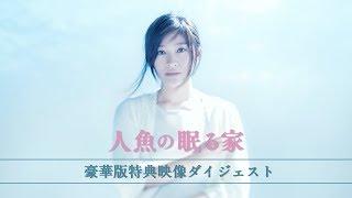 映画『人魚の眠る家』 2019.5.22(水)Blu-ray&DVDリリース! 詳細はこ...