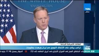موجز TeN - ترامب يبقي على الاتفاق النووي مع إيران ويهدد بعقوبات