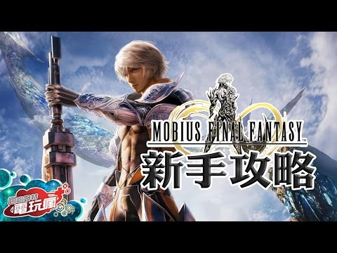 《MOBIUS FINAL FANTASY》新手攻略