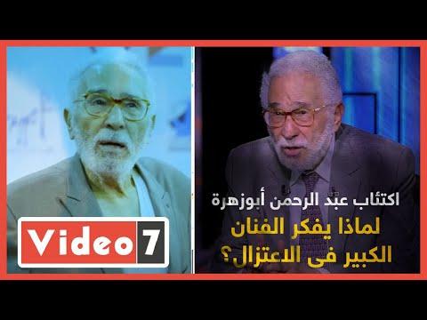اكتئاب عبدالرحمن أبوزهرة.. لماذا يفكر الفنان الكبير فى الاعتزال؟  - نشر قبل 1 ساعة