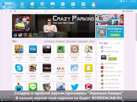 MoboGenie (Программа на ПК для владельцев Android OS)