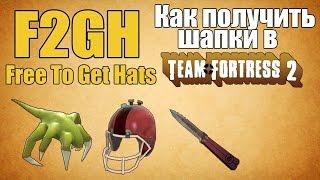 БЕСПЛАТНЫЕ ШАПКИ В Team Fortress 2 \ FREE TO GET HATS TF2