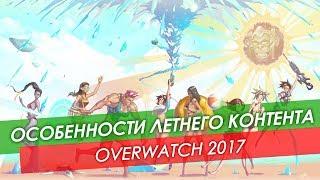 Особенности летнего контента Overwatch 2017