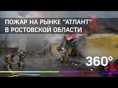 """Остались без """"рыбалки"""": рынок загорелся в ростовской области"""
