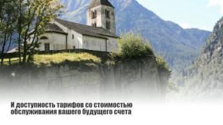 Открыть банковский счет в Швейцарии(, 2016-06-07T09:39:32.000Z)