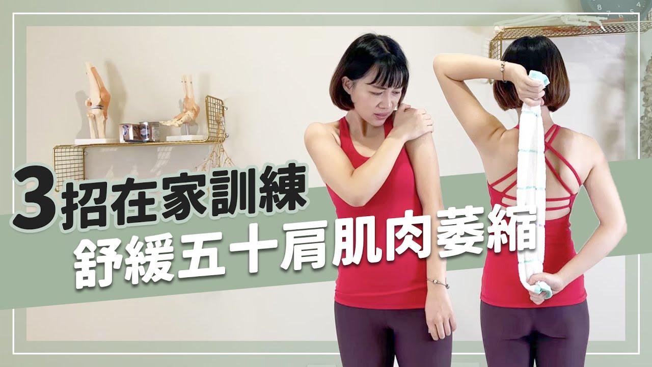 五十肩肌肉萎縮怎麼辦?教你三招在家簡單訓練加速恢復|詹珞瑤 物理治療師 Veronica Rehab