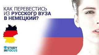 Как поступить в Университет Германии находясь в России? Из Русского Университета в Немецкий.