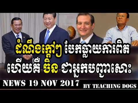Cambodia Hot News WKR World Khmer Radio Evening Sunday 11/19/2017