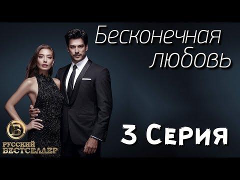 Бесконечная Любовь (Kara Sevda) 3 Серия. Дубляж HD720
