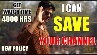 I CAN SAVE  YOUR CHANNEL | Get 4000 Hours Watch Time & 1000 Subscribers Easily | My Tips For Now