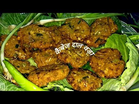Cabbage Daal Vada Bnaane Ka Saral Tarika ¦ How To Make Cabbage  Dal Vada ¦   Cabbage Pakora