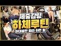 초고속 다이어트 헬스장 하체운동 순서! 하체비만 필수시청 - YouTube