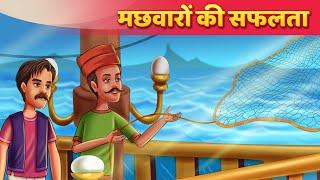 मछवारों की सफलता | Hindi Kahaniya | Moral Stories | Panchatantra Ki Kahani