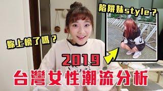 【不專業社會觀察#2】台灣最常見的5種女性style ^^「這款」最受男生歡迎!刻板印象注意!|愛莉莎莎Alisasa