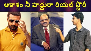 The True Story of Akasam Nee Haddura || Captain Gopinath