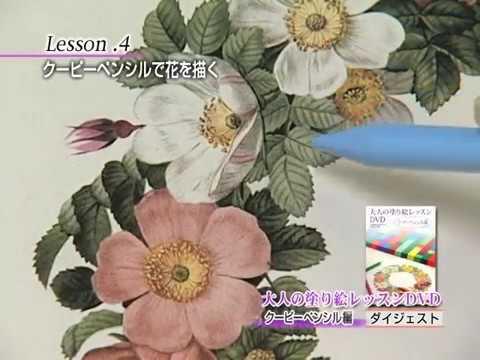 大人の塗り絵ワンポイントレッスン クーピーペンシル Youtube