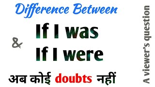 Use of If I was & if I were   Difference between If I was & If I were   use of was & were by Taukir.