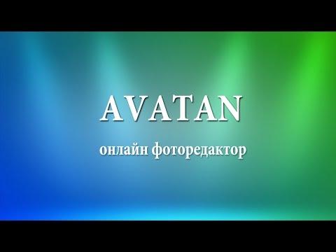 Ознакомление с фоторедактором AVATAN