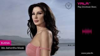 Elissa - We Akhertha Maak (Audio) / اليسا - و أخرتها معاك