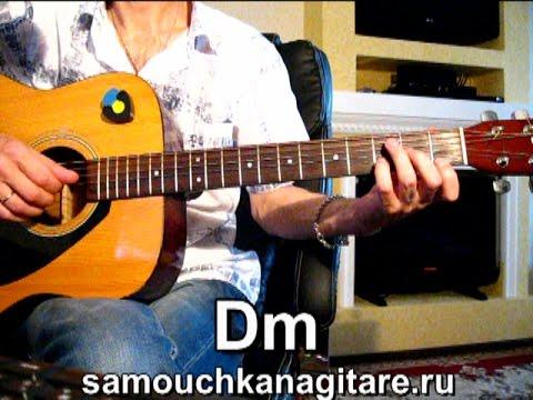Митяев Олег - Соседка Тональность ( Dm ) Как играть на гитаре песню