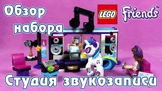 Сборка и обзор набора LEGO Friends: Поп-звезда - Студия звукозаписи