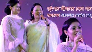 লুইপার জীবনের সেরা কিছু গান,শুনলেন মমতাজ কে?Best Of Luipa-Super Concert,Momtaz
