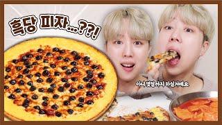 흑당 버블티 피자...맛있는데요?........ | B…