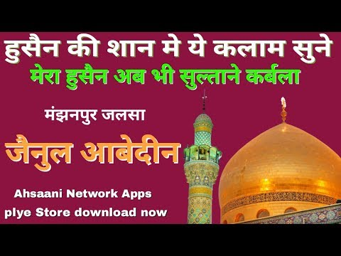 मेरा हुसैन अब भी है सुल्ताने कर्बला.||Zainul Abedin Kanpuri latest Islamic Naat 2017