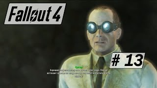 Fallout 4 Серия 13 Фокус с исчезновением