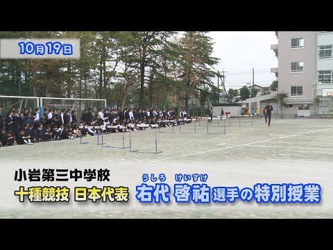 小岩第三中学校 十種競技 日本代表 右代 啓祐選手の特別授業