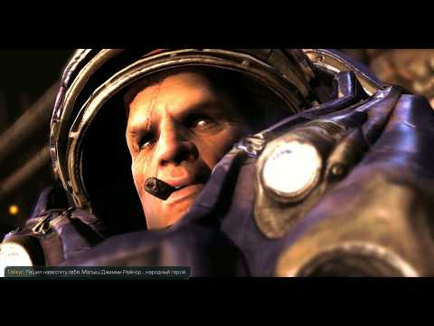 StarCraft 2 Wings Of Liberty Игрофильм (Game Movie)