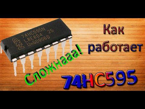 Множим выходы с помощью 74HC595. Сдвиговый регистр.
