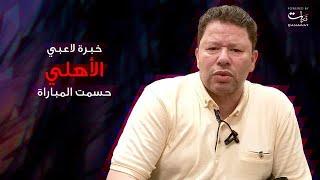 رضا عبد العال: خبرة لاعبي الاهلي حسمت المباراة