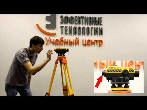 Учимся работать с оптическим нивелиром