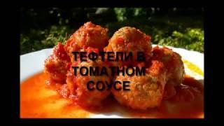 Тефтели в томатном соусе. Рецепт.