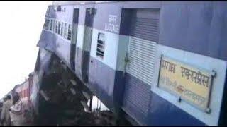 Gorakhdham Exp.,Prayagraj Exp.& Magadh exp. accident  video|Ndtv