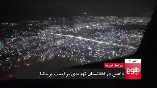 TOLOnews 10pm News 03 September 2018 /طلوعنیوز، خبر ساعت ده، ۱۲ سنبله ۱۳۹۷