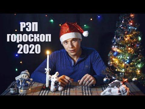 РЭП ГОРОСКОП на 2020 год! НОВОГОДНИЙ КЛИП - ПОЗДРАВЛЕНИЕ❄